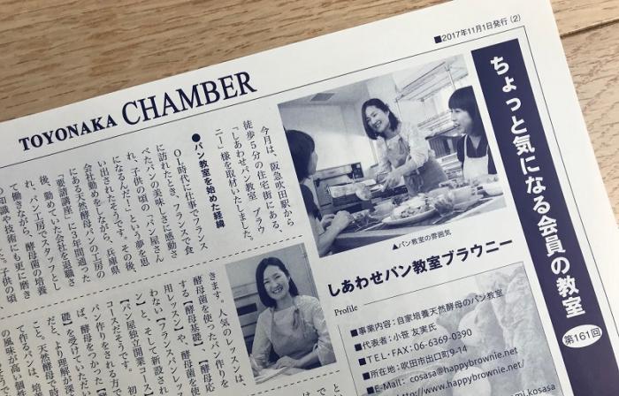 豊中商工会議所様の広報誌で教室が紹介されました!